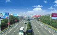 杭州萧山国际机场高速公路建设开发有限公司